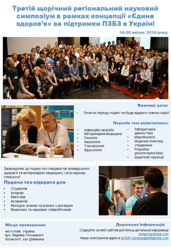 Symposium info_2018_UKR
